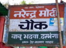 BJP worker killed in Bihar for naming village square after Narendra Modi
