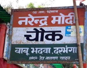 BJP worker killed in Bihar for naming village square after Narendra Modi