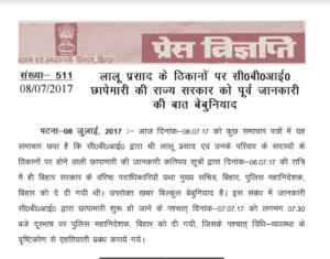 'Bihar govt had no prior information about CBI raid on Lalu'