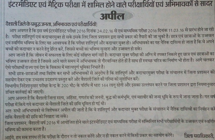 Bihar govt's fervent appeal to students-'Please stop cheating and restore old glory of the state'