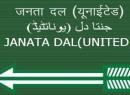 'JD-U's door shut upon Jitan Ram Manjhi'