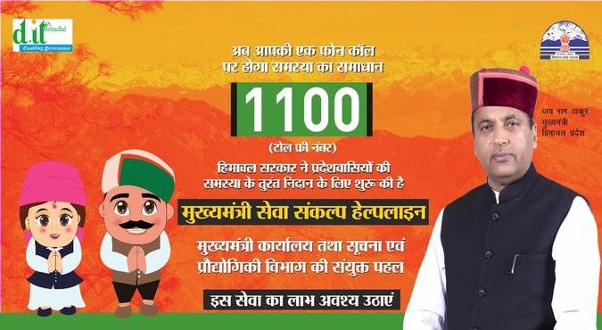 HP CM Jai Ram Thakur launches Mukhya Mantri Seva Sankalp Helpline 1100Mukhya Mantri Seva Sankalp Helpline 1100 launched in HImachal Pradesh,