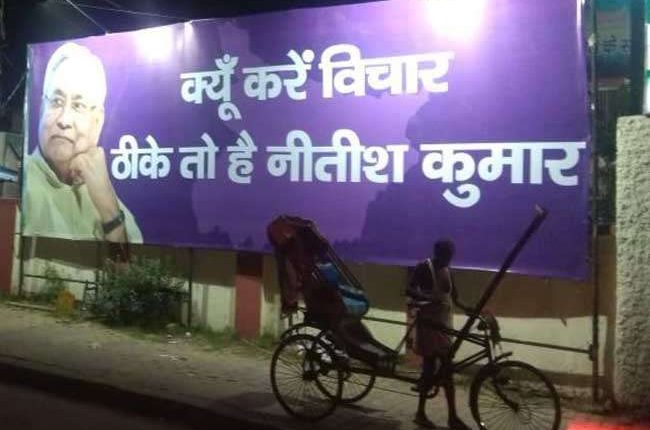 'Thike to hai Nitish Kumar': JD-U comes out with new slogan ahead of Bihar assembly polls