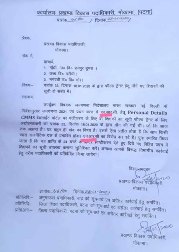 The letter purported to have been issued by Mokama BDO Satish Kumar which has gone viral in the social media