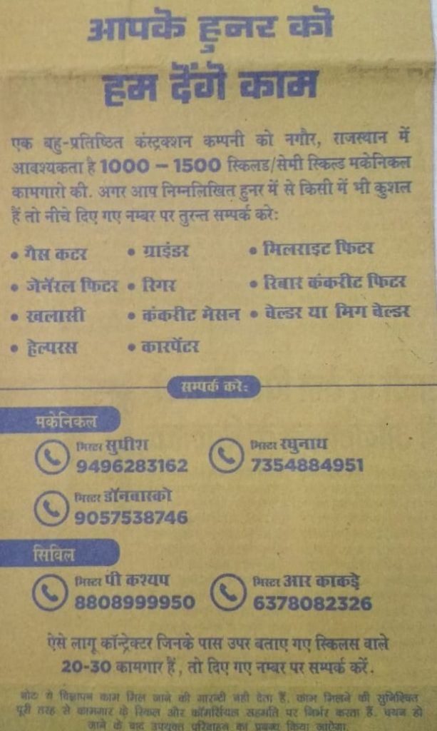 Company advertises for workers in paper as lockdown causes severe crisis of migrant labourers in India