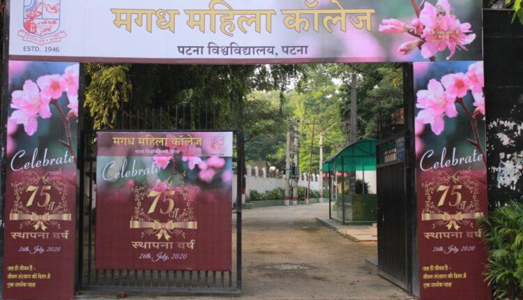 Magadh Mahila College, Patna 75 yars, Bihar college, Bihar News
