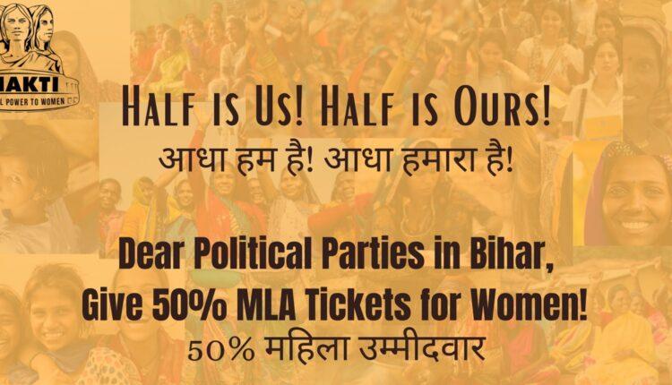 women, women reservation, Bihar assembly, 50 percent tickets, Bihar, Bihar polls, Bihar News
