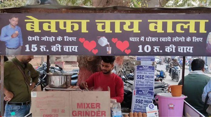 Bewafa Chaiwala, unique tea stall, Patna tea stall, Patna, Bihar, tea for jilted lovers