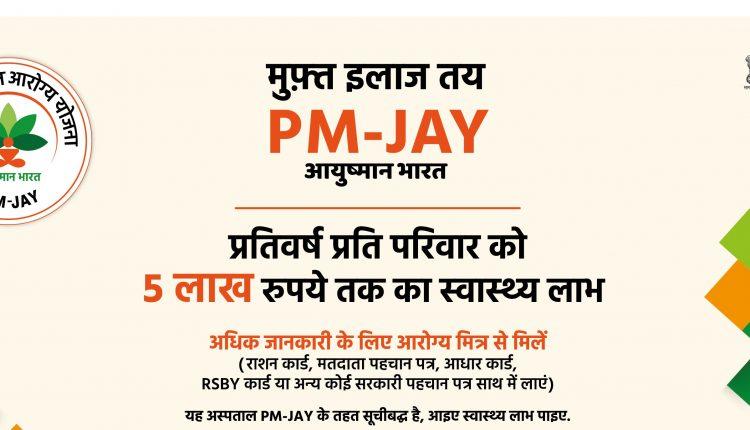 Ayushman Bharat, free treatment, Bihar, Covid-19,